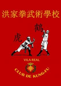Gumiparty 6: Exhibición de wushu kung fu